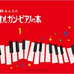 オルガンピアノの本1