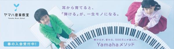 yamahabaner