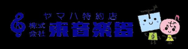 (株)東音楽器