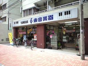東音楽器本店